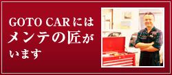 GOTO CARには メンテの匠が  います