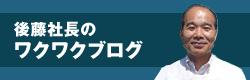 後藤社長の ワクワクブログ