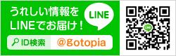 後藤自動車LINE