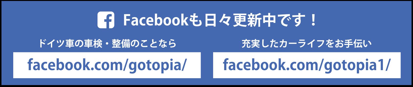 facebookページも更新中