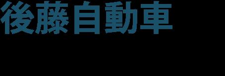 (株)GOTO 後藤自動車 0120-589-489